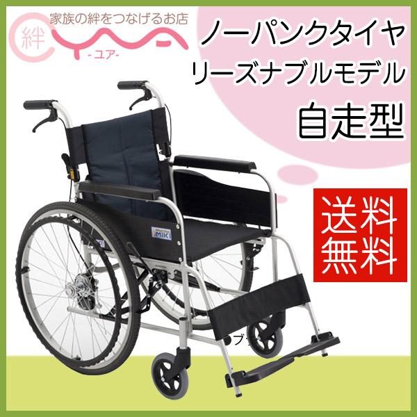 車椅子 軽量 折り畳み MiKi ミキ USG-1 車いす 車イス 介護用品 送料無料