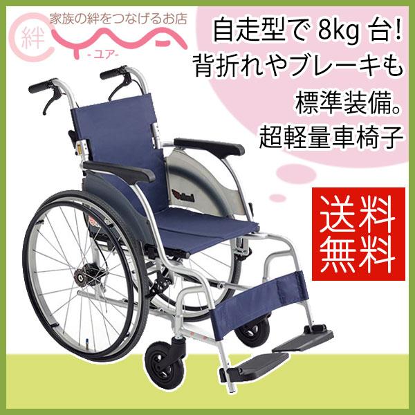 車椅子 軽量 折り畳み 【MiKi/ミキ CRT-0】 自走介助兼用 超軽量 コンパクト車椅子 車いす 車イス くるまいす 介護用品 送料無料