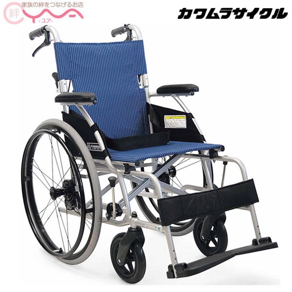 車椅子 軽量 折り畳み カワムラサイクル BML22-40SB 車いす 車イス 介護用品 おしゃれ 送料無料