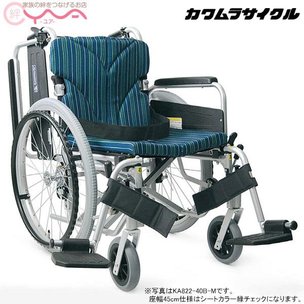 車椅子 車いす 車イス カワムラサイクル KA822-45B 介護用品 送料無料
