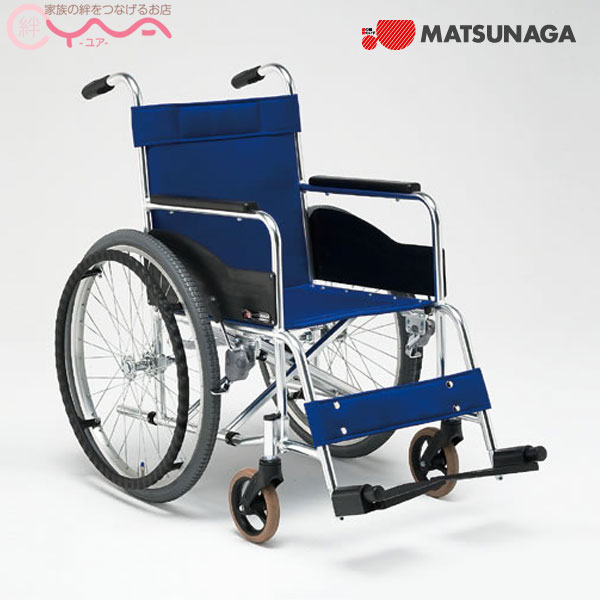 車椅子 車いす 車イス 松永製作所 AR-101 介護用品 送料無料