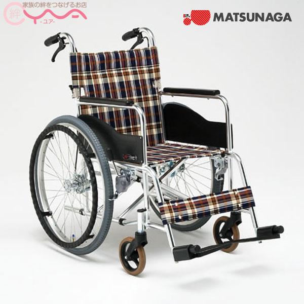 車椅子 車いす 車イス 松永製作所 AR-211B 介護用品 送料無料