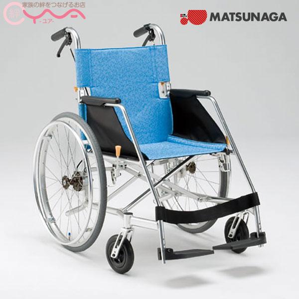 車椅子 軽量 折り畳み 松永製作所 USL-1B 車いす 車イス 介護用品 送料無料