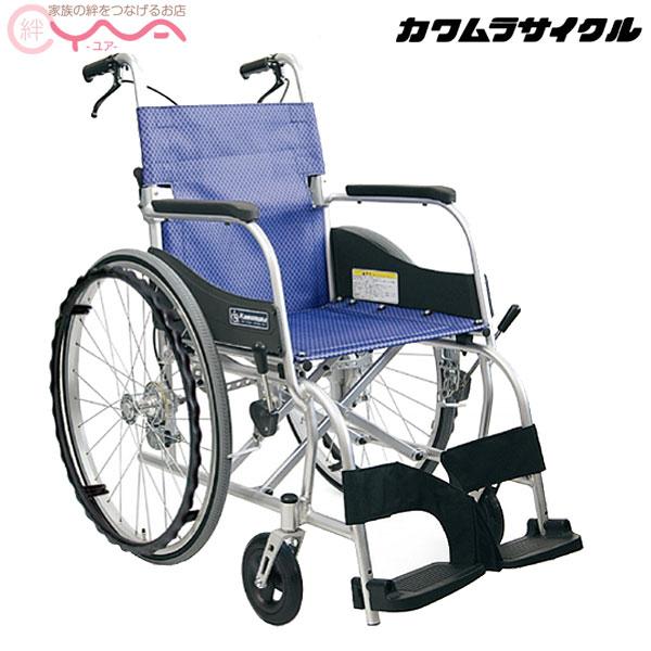 車椅子 軽量 折り畳み カワムラサイクル ふわりす KF22-40SB 車いす 車イス 介護用品 送料無料