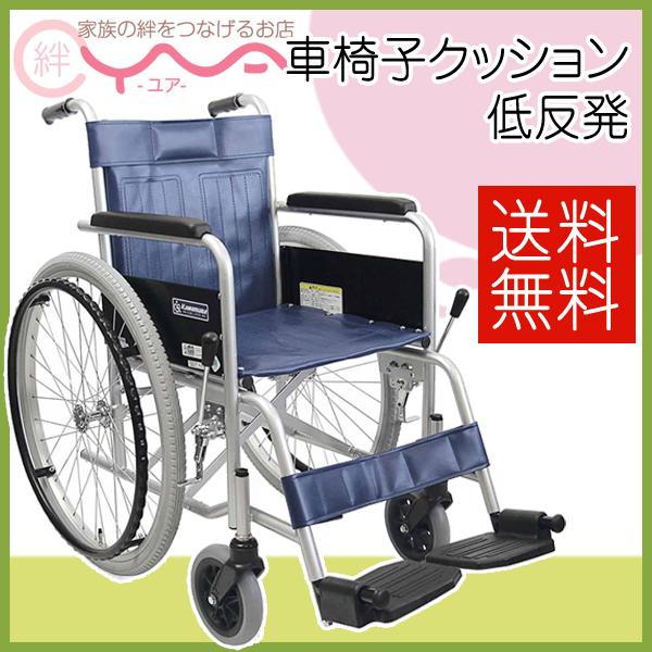 車椅子 車いす 車イス カワムラサイクル KR801N 介護用品 送料無料