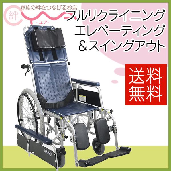 車椅子 車いす 車イス カワムラサイクル RR42-NB 介護用品 送料無料