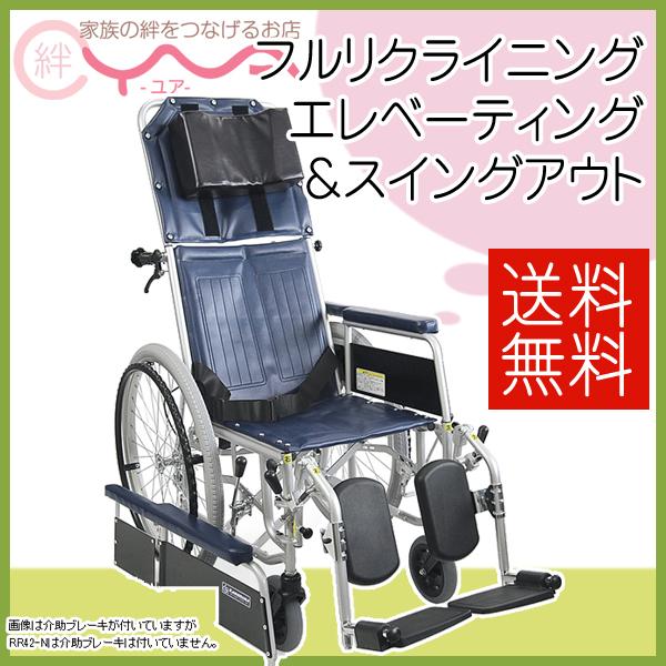 車椅子 車いす 車イス カワムラサイクル RR42-N-VS (バリューセット) 介護用品 送料無料