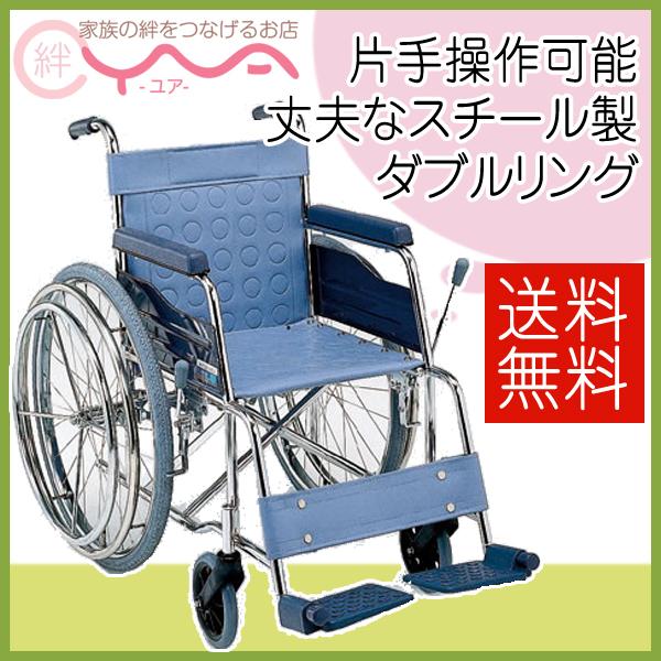 車椅子 車いす 車イス 松永製作所 CM-62 介護用品 送料無料