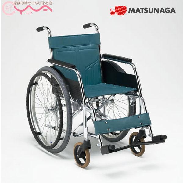 車椅子 車いす 車イス 松永製作所 DM-81 介護用品 送料無料