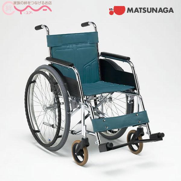 車椅子 車いす 車イス 松永製作所 DM-101 介護用品 送料無料
