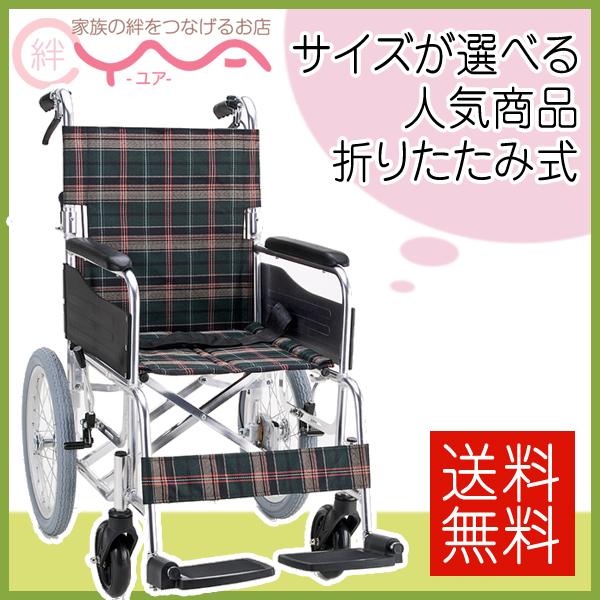 車椅子 軽量 折り畳み マキテック (マキライフテック) セレクトKS30シリーズ 車いす 車イス 介護用品 送料無料