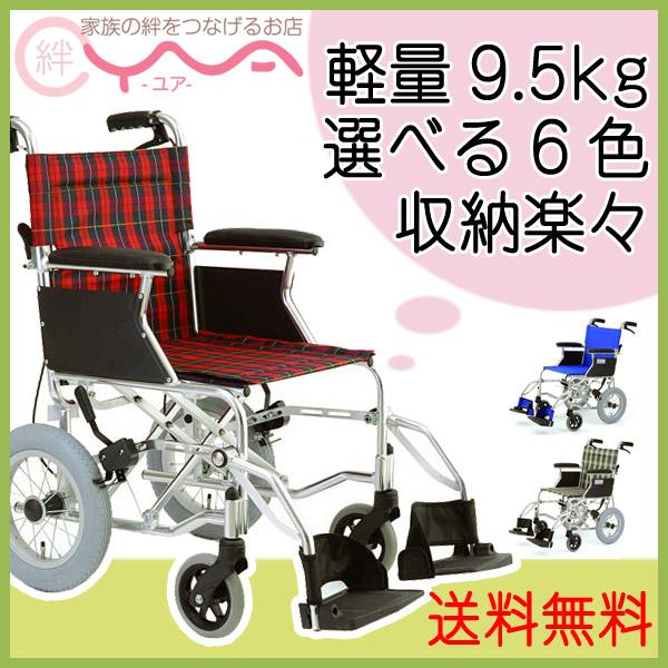 車椅子 軽量 折り畳み MIWA ミワ ミニポン HTB-12 車いす 車イス 介護用品 送料無料