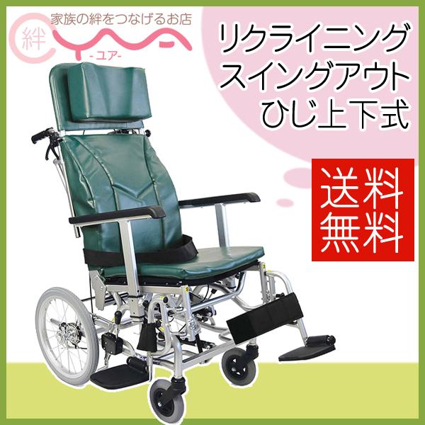 車椅子 車いす 車イス カワムラサイクル KXL16-42 介護用品 送料無料