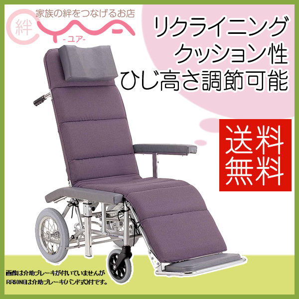 車椅子 車いす 車イス カワムラサイクル RR60NB 介護用品 送料無料
