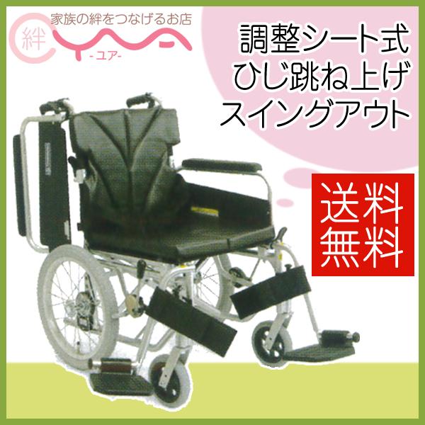 車椅子 車いす 車イス カワムラサイクル KA816-45B 介護用品 送料無料