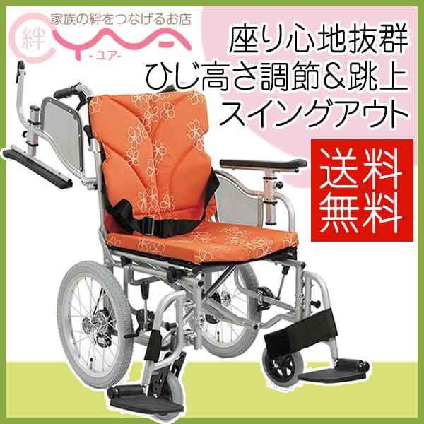 車椅子 車いす 車イス カワムラサイクル AYO16-40(36・38・42・45・48・50) 介護用品 送料無料