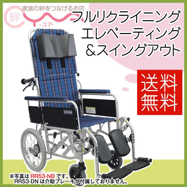 車椅子 車いす 車イス カワムラサイクル RR53-DN 介護用品 送料無料