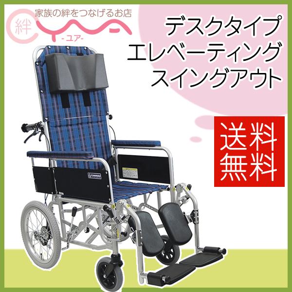 車椅子 車いす 車イス カワムラサイクル RR53-DNB 介護用品 送料無料
