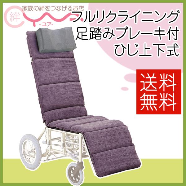 車椅子 車いす 車イス カワムラサイクル RR60N 介護用品 送料無料