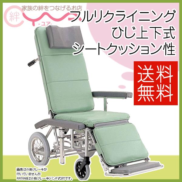 車椅子 車いす 車イス カワムラサイクル RR70NB 介護用品 送料無料