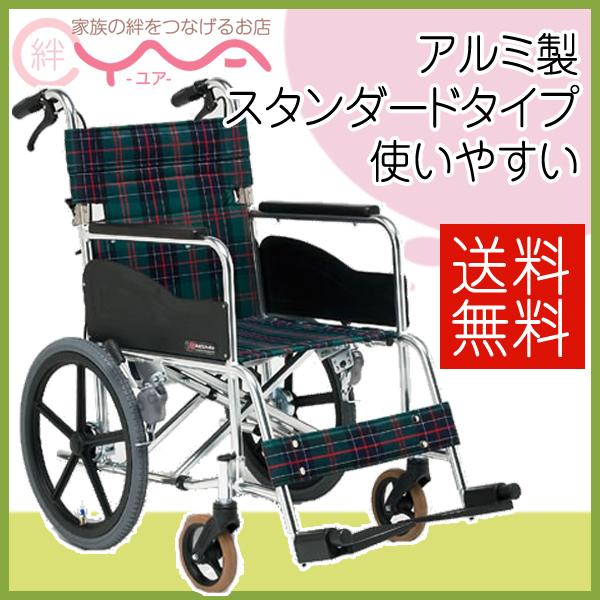 車椅子 車いす 車イス 松永製作所 AR-311 介護用品 送料無料