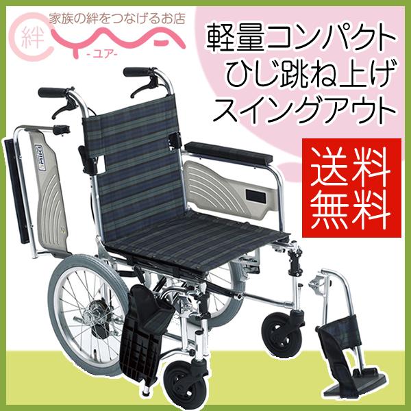 車椅子 軽量 折り畳み MiKi ミキ ライトストリーム LSC-43RD 車いす 車イス 介護用品 送料無料