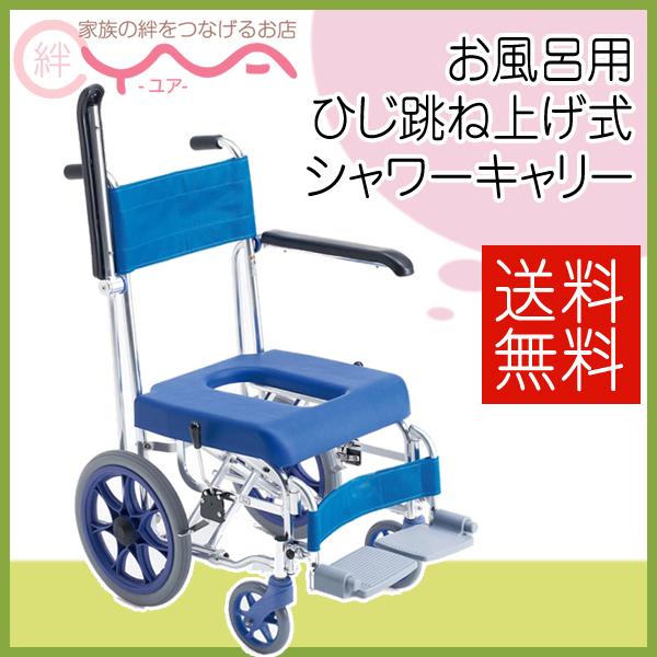車椅子 軽量 折り畳み MiKi ミキ シャワーキャリー MHC-46 車いす 車イス 介護用品 送料無料
