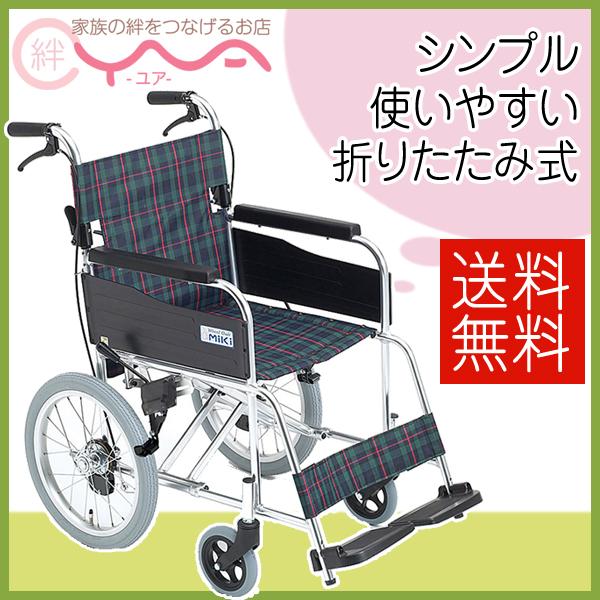 車椅子 軽量 折り畳み MiKi ミキ M-1 MPCN-46JD 車いす 車イス 介護用品 送料無料