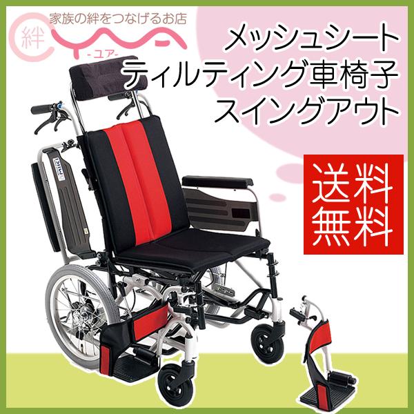 車椅子 車いす 車イス MiKi ミキ MP-TiF HG 介護用品 送料無料