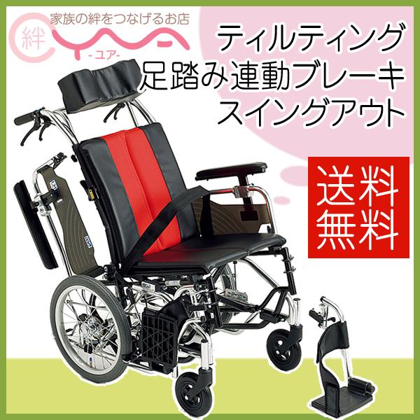 車椅子 車いす 車イス MiKi ミキ MX-Ti DX ふみ子ちゃん2 介護用品 送料無料