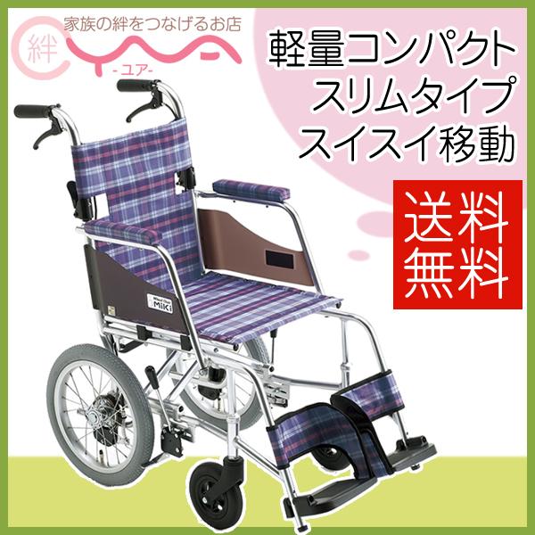 車椅子 軽量 折り畳み MiKi ミキ Skit(スキット) SKT-1 車いす 車イス 介護用品 送料無料