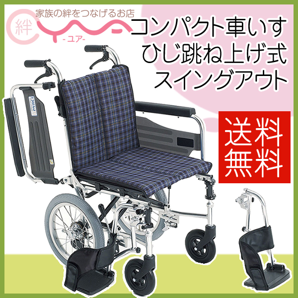 車椅子 軽量 折り畳み MiKi ミキ Skit(スキット) SKT-2 車いす 車イス 介護用品 送料無料