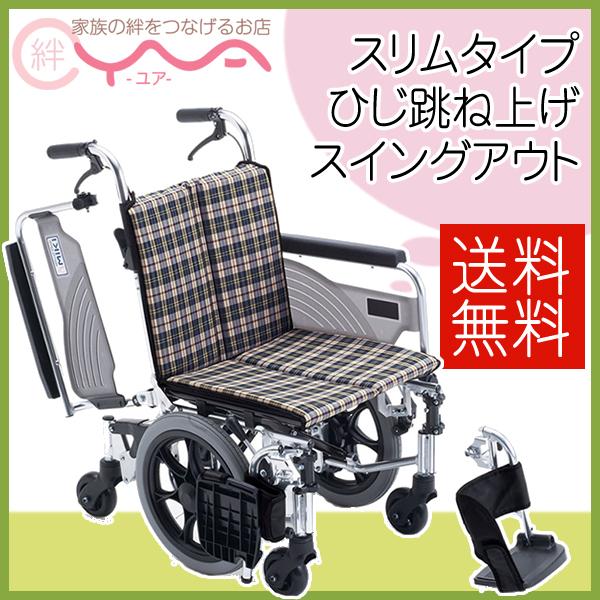 車椅子 車いす 車イス MiKi ミキ Skit(スキット) SKT-6 介護用品 送料無料