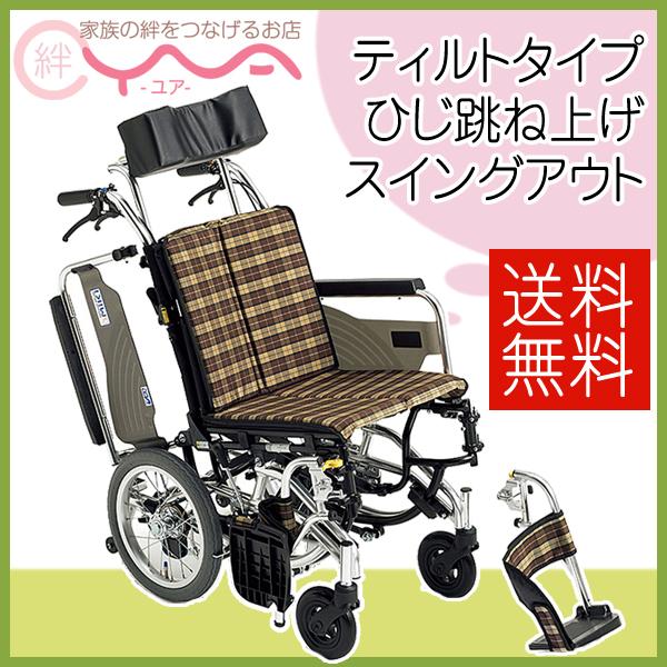 車椅子 車いす 車イス MiKi ミキ Skit(スキット) SKT-7 介護用品 送料無料