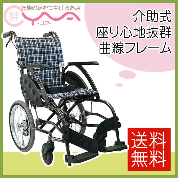 車椅子 軽量 折り畳み カワムラサイクル WAVIT(ウェイビット)シリーズ WA16-40(42)S/A 車いす 車イス 介護用品 おしゃれ 送料無料