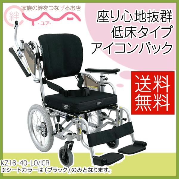 車椅子 車いす 車イス カワムラサイクル KZ16-40(38・42)ICR 介護用品 送料無料