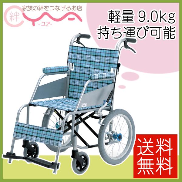 車椅子 軽量 折り畳み 片山車椅子製作所 KW-903B 車いす 車イス 介護用品 送料無料