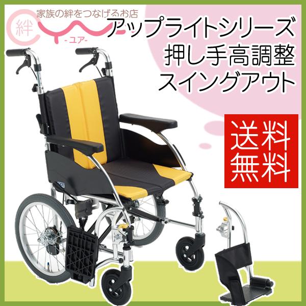車椅子 車いす 車イス MiKi ミキ UR-4 介護用品 送料無料