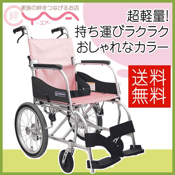 車椅子 軽量 折り畳み カワムラサイクル ふわりす KF16-40SB 車いす 車イス 介護用品 送料無料