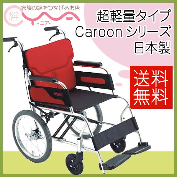 車椅子 軽量 折り畳み MiKi ミキ カルーンシリーズ MC-43RK 車いす 車イス 介護用品 おしゃれ 送料無料