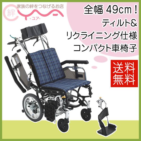 ティルト&リクライニング 【MiKi/ミキ】 Skit(スキット) SKT-8 介助式 車椅子 車いす 車イス くるまいす 介護用品 送料無料