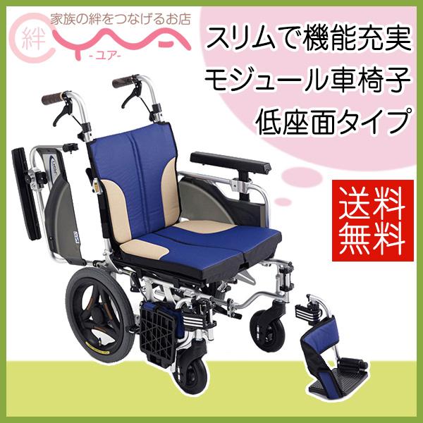 車椅子 折り畳み 【MiKi/ミキ SKT-2000Lo】 介助式 多機能 低床 車いす 車イス くるまいす コンパクト 介護用品 送料無料