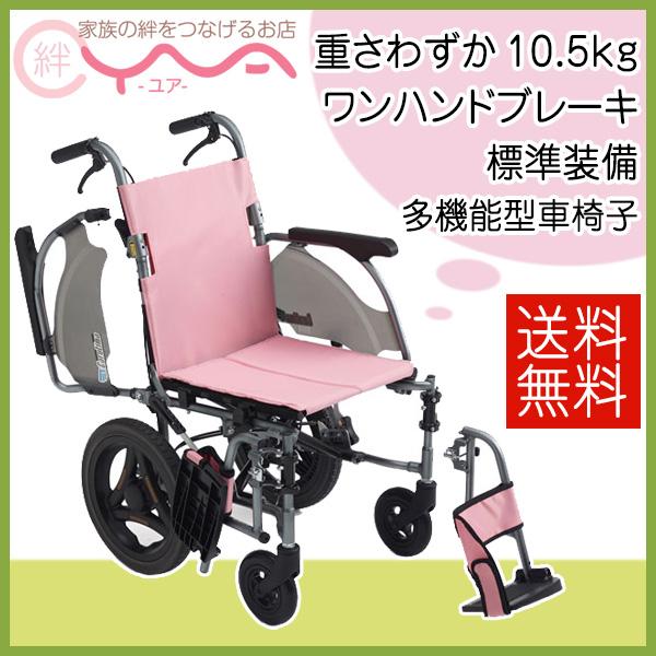 車椅子 軽量 折り畳み 【MiKi/ミキ CRT-8】 介助式 超軽量 コンパクト車椅子 ワンハンドブレーキ 多機能型 車いす 車イス くるまいす 介護用品 送料無料