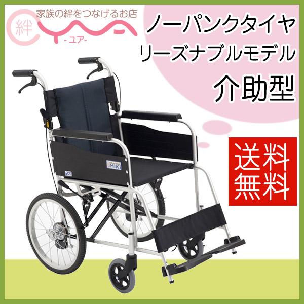 車椅子 軽量 折り畳み MiKi ミキ USG-2 車いす 車イス 介護用品 送料無料
