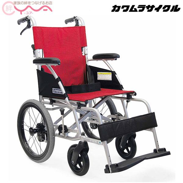 車椅子 軽量 折り畳み カワムラサイクル BML16-40SB 車いす 車イス 介護用品 おしゃれ 送料無料