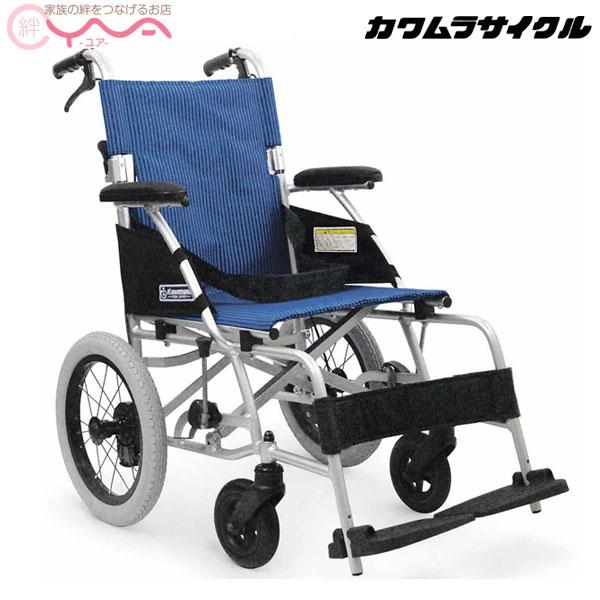 車椅子 軽量 折り畳み カワムラサイクル BML14-40SB 車いす 車イス 介護用品 送料無料