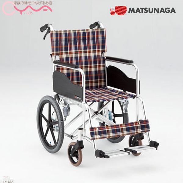 車椅子 車いす 車イス 松永製作所 AR-371 介護用品 送料無料