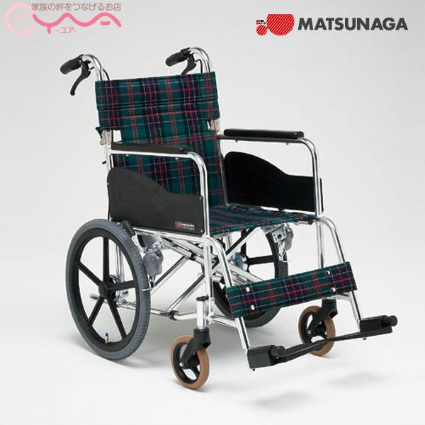 車椅子 車いす 車イス 松永製作所 AR-301 介護用品 送料無料