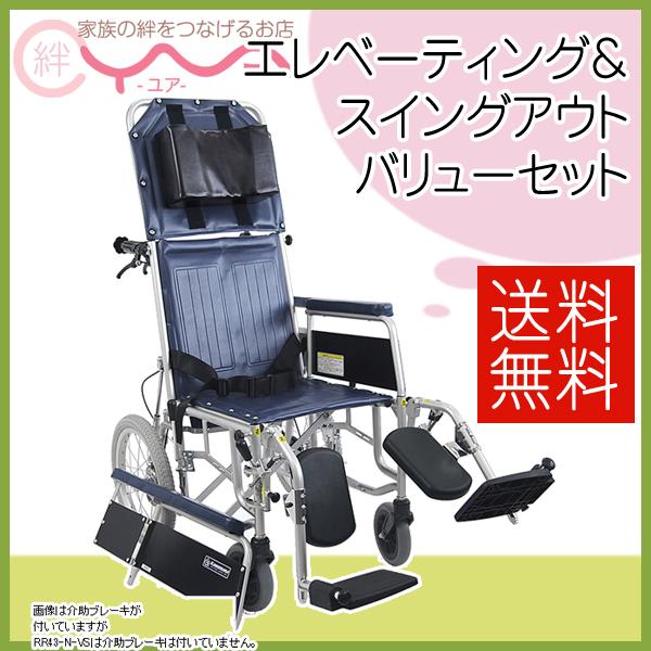 車椅子 車いす 車イス カワムラサイクル RR43-N-VS (バリューセット) 介護用品 送料無料