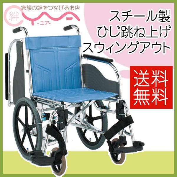 松永製作所 CM-261 送料無料 介護用品 車椅子 車イス 車いす